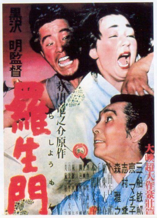 Kurosawa, int1