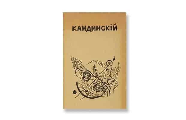 Wassily Kandinsky, int3